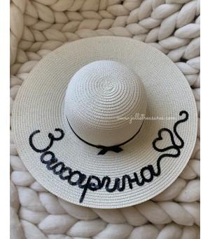 """Луксозна шапка в цвят шампанско с надпис """"Захарина ❤️"""""""